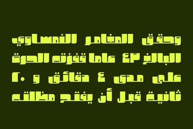 Ekleel - Arabic Font