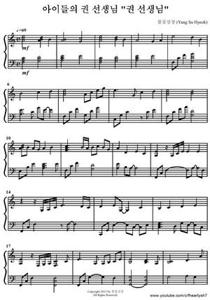 """아이들의 권 선생님 """"권선생님"""" / Teacher Kwon PDF 악보 (Piano Sheet) - 불꽃심장 (Yang Su Hyeok)"""