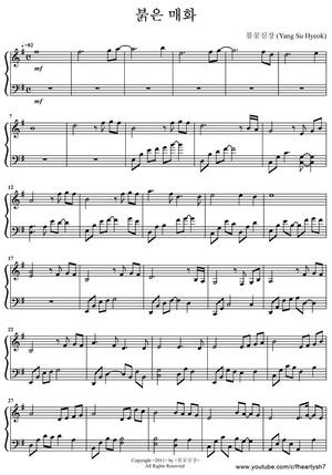 붉은매화 / The Red Plum Blossom PDF 악보 (Piano Sheet) - 불꽃심장 (Yang Su Hyeok)