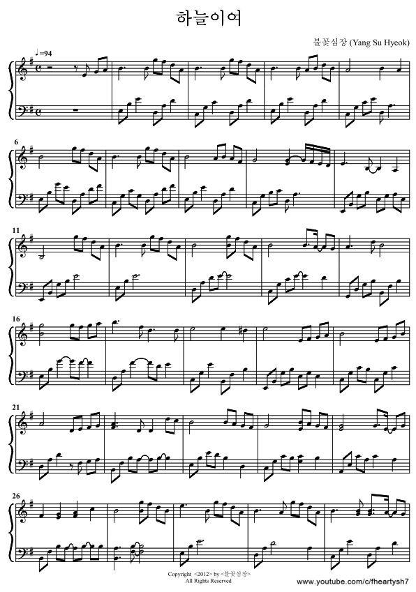 하늘이여 ⁄ Oh Lord PDF 악보 (Piano Sheet) - 불꽃심장 (Yang Su Hyeok)/Flaming Heart