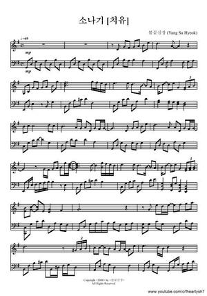 """소나기 """"治癒"""" / The Shower """"Heal"""" PDF 악보 (Piano Sheet) - 불꽃심장 (Yang Su Hyeok)"""