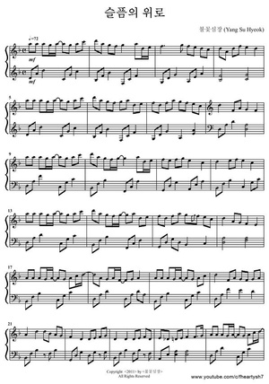 슬픔의 위로 / Consolation in Sorrow PDF 악보 (Piano Sheet) - 불꽃심장 (Yang Su Hyeok)/Flaming Heart