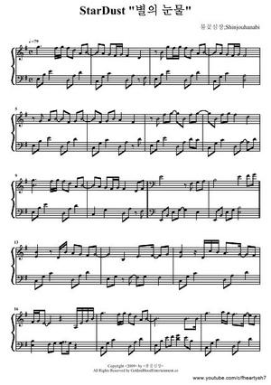 "Stardust ""별의 눈물"" ⁄ Star Tears PDF 악보 (Piano Sheet) - 불꽃심장 (Yang Su Hyeok)/Flaming Heart"