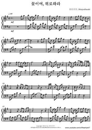 꽃이여 위로하라 / Flower, Cheer up PDF 악보 (Piano Sheet) - 불꽃심장 (Yang Su Hyeok)/Flaming Heart