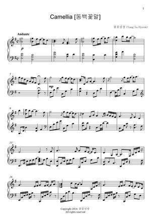 "Camellia ""동백꽃말"" PDF 악보 (Piano Sheet) - 불꽃심장 (Yang Su Hyeok)/Flaming Heart"