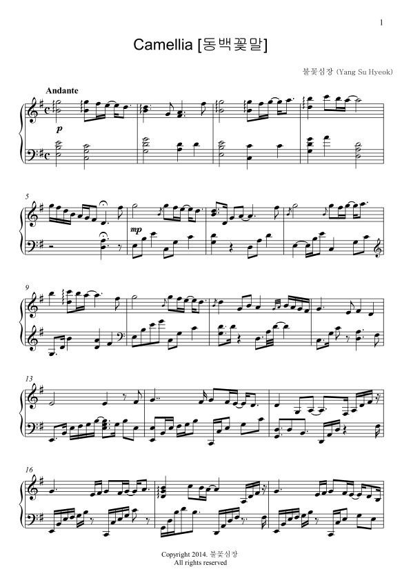 "Camellia ""동백꽃말"" PDF 악보 (Piano Sheet) - 불꽃심장 (Yang Su Hyeok)/Flaming Heart"