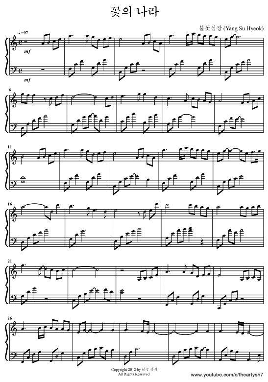 꽃의 나라 / Flower World PDF 악보 (Piano Sheet) - 불꽃심장 (Yang Su Hyeok)/Flaming Heart
