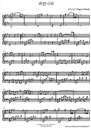 파란 나비 / Blue Butterfly PDF 악보 (Piano Sheet) - 불꽃심장 (Yang Su Hyeok)/Flaming Heart
