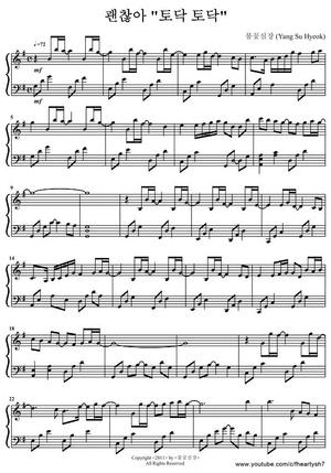 """괜찮아 """"토닥토닥"""" / It's Alright """"TodakTodak"""" PDF 악보 (Piano Sheet) - 불꽃심장 (Yang Su Hyeok)/Flaming Heart"""
