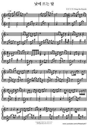 낮에 뜨는 달 / Moon Rising at Noon PDF 악보 (Piano Sheet) - 불꽃심장 (Yang Su Hyeok)