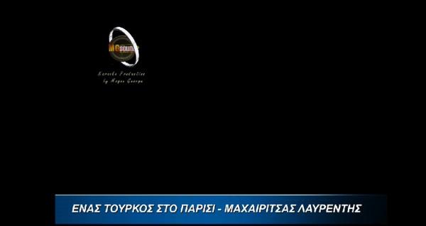 Ένας Τούρκος Στο Παρίσι - Μαχαιρίτσας Λαυρέντης