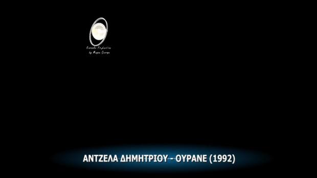 ΟΥΡΑΝΕ - ΑΝΤΖΕΛΑ ΔΗΜΗΤΡΙΟΥ VIDEO KARAOKE  MGSPRODUCTION