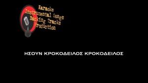 Κροκόδειλος - Tus Video Karaoke