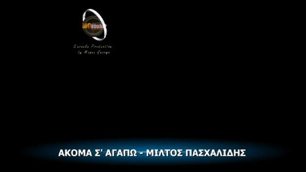 Ακόμα Σ αγαπώ - Μίλτος Πασχαλίδης