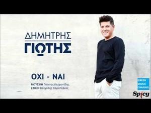ΔΗΜΗΤΡΗΣ ΓΙΩΤΗΣ - ΟΧΙ-ΝΑΙ (INSTRUMENTAL)