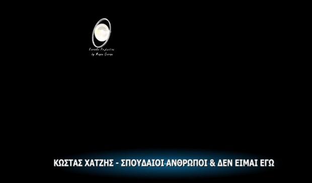ΣΠΟΥΔΑΙΟΙ ΑΝΘΡΩΠΟΙ - ΚΩΣΤΑΣ ΧΑΤΖΗΣ VIDEO KARAOKE BY MGSPRODUCTION