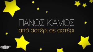 ΑΠΟ ΑΣΤΕΡΙ ΣΕ ΑΣΤΕΡΙ - ΠΑΝΟΣ ΚΙΑΜΟΣ INSTRUMENTAL BY MGSPRODUCTION