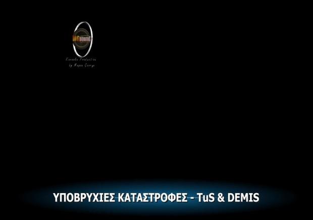 ΥΠΟΒΡΥΧΙΕΣ ΚΑΤΑΣΤΡΟΦΕΣ TUS :::VIDEO::: KARAOKE BY MGSPRODUCTION