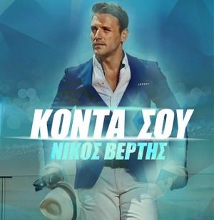 ΚΟΝΤΑ ΣΟΥ - ΝΙΚΟΣ ΒΕΡΤΗΣ INSTRUMENTAL MP3 BY MGSPRODUCTION