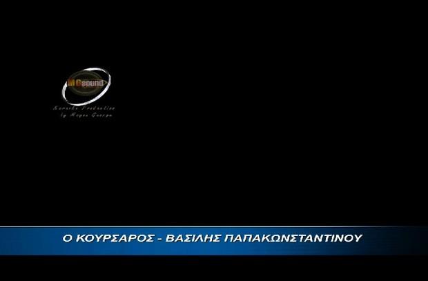 Ο ΚΟΥΡΣΑΡΟΣ - ΠΑΠΑΚΩΝΣΤΑΝΤΙΝΟΥ ΒΑΣΙΛΗΣ
