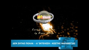 Δεν Ζητάω Πολλά - Μαραβέγιας Video Karaoke