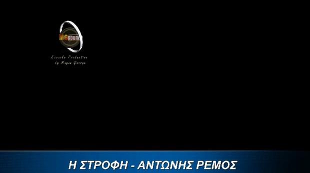 Η Στροφή - Αντώνης Ρέμος (Video Karaoke)