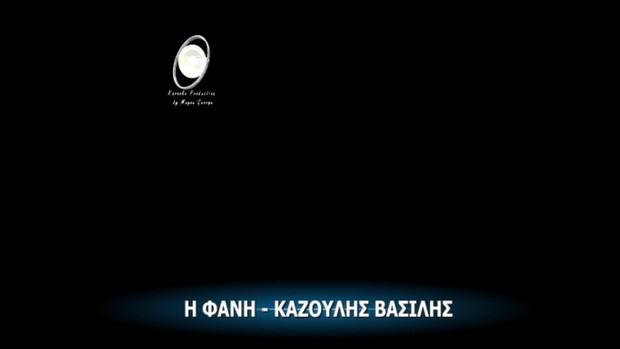 Η ΦΑΝΗ - ΚΑΖΟΥΛΗΣ STYLE MGSPRODUCTION VIDEO KARAOKE