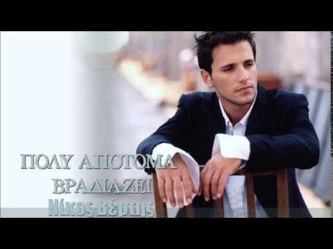 ΠΟΛΥ ΑΠΟΤΟΜΑ ΒΡΑΔΙΑΖΕΙ ( ΝΙΚΟΣ ΒΕΡΤΗΣ ) INSTRUMENTAL MP3 BY MGSPRODUCTION
