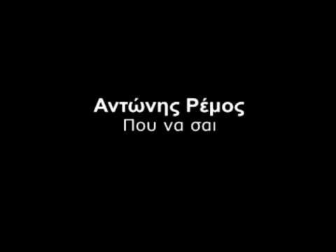 ΠΟΥ ΝΑ ΣΑΙ ΤΩΡΑ - ΡΕΜΟΣ VIDEO KARAOKE BY MGSPRODUCTION - XPRESS (Bm - original)