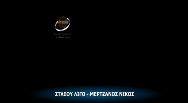 ΣΤΑΣΟΥ ΛΙΓΟ - ΝΙΚΟΣ ΜΕΡΤΖΑΝΟΣ VIDEO KARAOKE BY MGSPRODUCTION