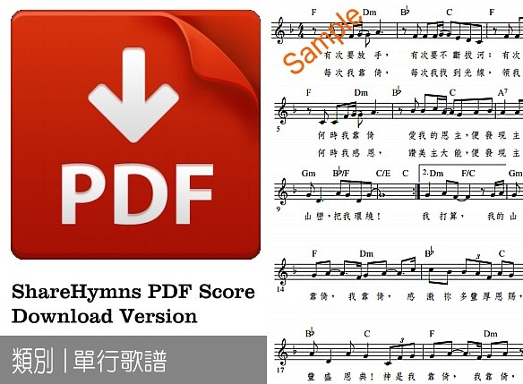 CAL-316_誰被祢揀選_Key Eb_Tempo 96_1 Page (Chords Base on CD)