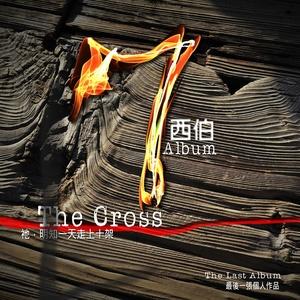 CAL7 Bonus Track | 敬拜 | MP3
