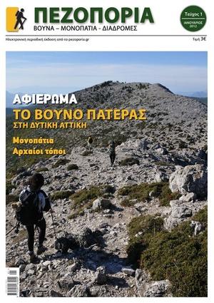 Περιοδικό ΠΕΖΟΠΟΡΙΑ - Τεύχος 1