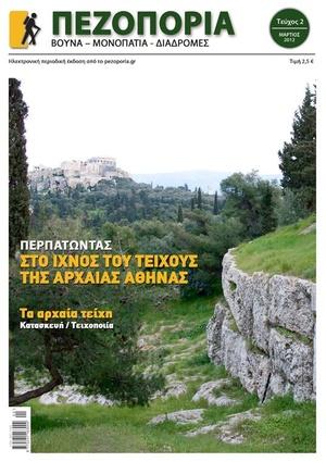 Περιοδικό ΠΕΖΟΠΟΡΙΑ - Τεύχος 2