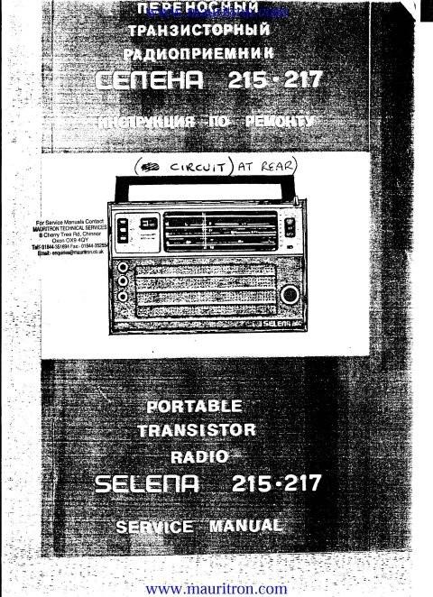 Vega 215 Service Manual