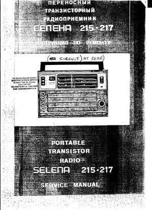 Selena 212 Service Manual