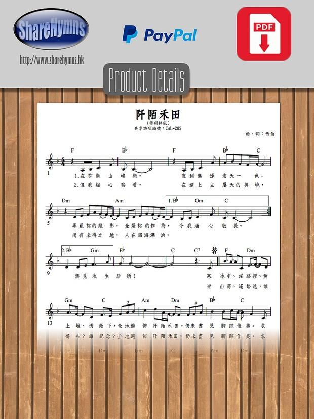 阡陌禾田(穆斯林版)PDF版