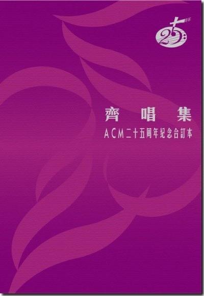 A0165 / A0212 勞苦擔重擔的人(粵、國)_歌譜_齊唱短歌1