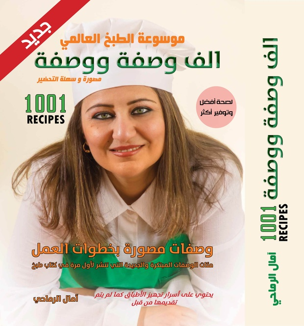 1001 Recipes موسوعة الطبخ العالمي الف وصفة ووصفة