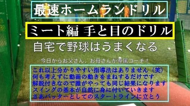 【ミート編】最速ホームランドリル(前編)手と目のドリル