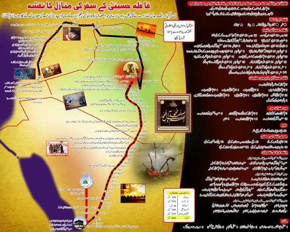 Safar-e-Karbala Map in Urdu - Adeel Khaki on medina map, kufa map, dhahran map, al basrah map, bahrain map, tehran map, riyadh map, kirkuk map, karamay map, baghdad map, najaf map, basra map, kurdish language map, jalawla map, jerusalem map, constantinople map, iraq map, palestine map, abu bakr map, muscat map,