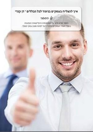 איך להצליח בעסקים -בניגוד לכל הכללים.                         דן קנדי