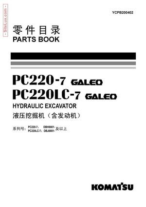 Komatsu PC220-7, PC220LC-7 Galeo Hydraulic Excavator Parts Book - YCPB200402