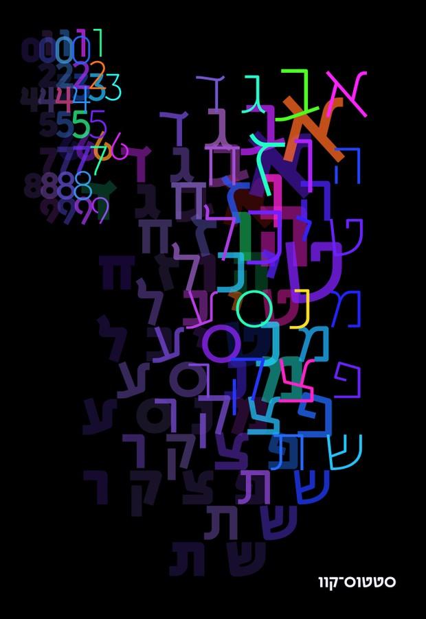 OS-StatusQuo font family