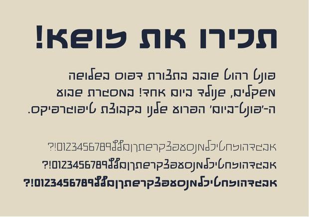 Zusha - Squarish cursive Hebrew typface