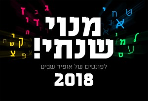Ofir Shavit 2018 Subscription