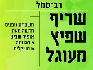 OS-RavSamal font family