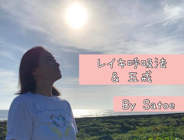 15分間レイキ呼吸法・五戒付き(日本語)