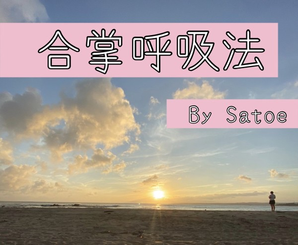 Gassho Kokyu Ho - Reiki Breathing Practice (English Guidance)