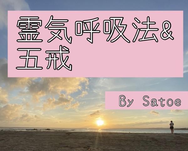 Reiki Breathing with GOKAI chanting (English Guidance)